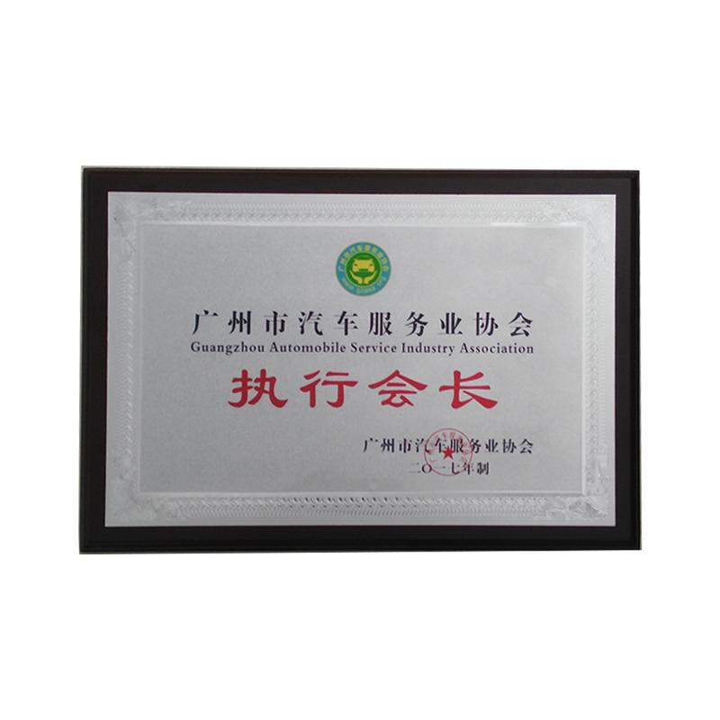 广州市yabo2服务业协会执行会长