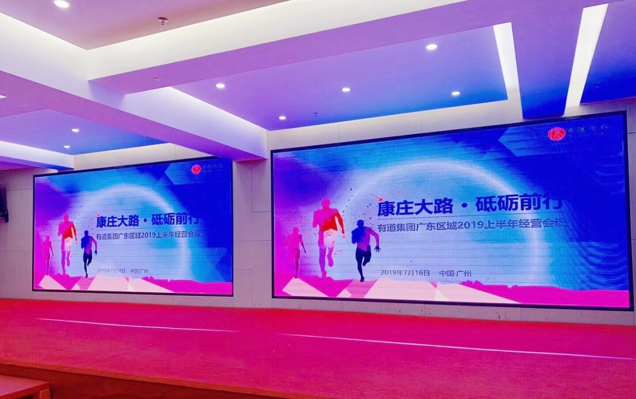 康庄大路·砥砺前行—yabo93集团2019年中会议顺利举行
