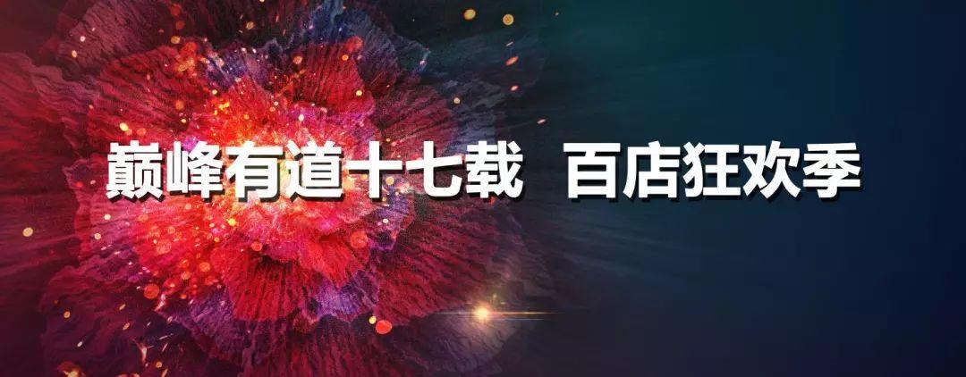 【喜报】十七载辉煌,yabo93军团胜